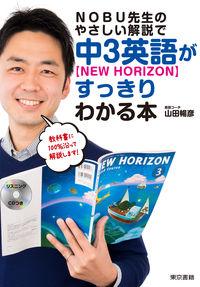 NOBU先生のやさしい解説で中3英語【NewHorizon】がすっきりわかる本 別冊解答/別冊単語帳/リスニングCD付き ()