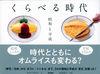 くらべる時代 昭和と平成(東京書籍)