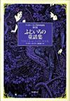 アンドルー・ラング世界童話集 第12巻 (ふじいろの童話集)(東京創元社)
