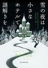 雪の夜は小さなホテルで謎解きを(東京創元社)