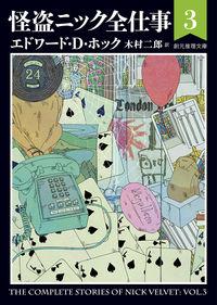 怪盗ニック全仕事3 ()