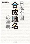 日本全国合成地名の事典(東京堂出版)