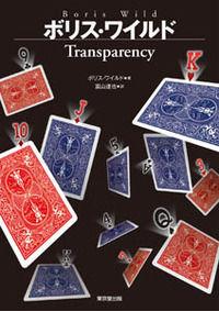 ボリス・ワイルド Transparency