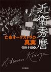近衛秀麿 亡命オーケストラの真実(東京堂出版)