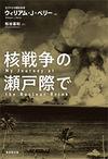 核戦争の瀬戸際で(東京堂出版)