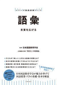 語彙 日本国語教育学会(監修) - ...