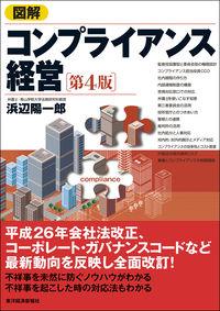 図解コンプライアンス経営(第4版) ()