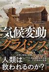 気候変動クライシス(東洋経済新報社)