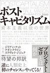 ポストキャピタリズム 資本主義以後の世界(東洋経済新報社)