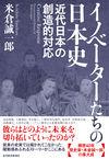 イノベーターたちの日本史(東洋経済新報社)