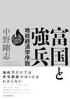 富国と強兵 地政経済学序説(東洋経済新報社)