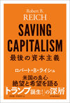 最後の資本主義(東洋経済新報社)