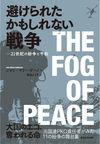 避けられたかもしれない戦争 21世紀の紛争と平和(東洋経済新報社)