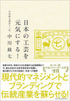 日本の工芸を元気にする!(東洋経済新報社)