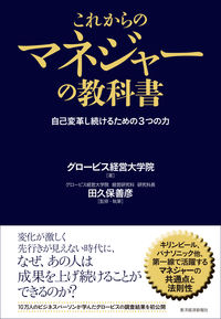 これからのマネジャーの教科書 自己変革し続けるための3つの力 ()
