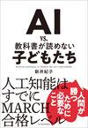 AIvs.教科書が読めない子どもたち(東洋経済新報社)