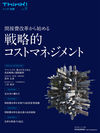 Think!(シンク)別冊No.9 戦略的コストマネジメント