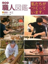 建築・木工