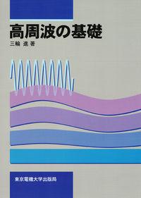 高周波の基礎