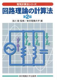 回路理論の計算法