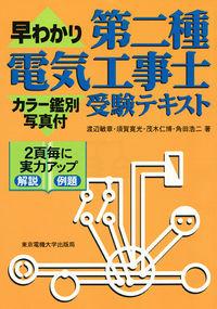 第二種電気工事士受験テキスト