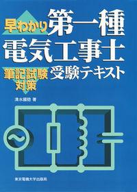 第一種電気工事士受験テキスト
