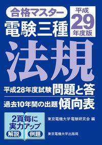 合格マスター 電験三種 法規 平成29年度版