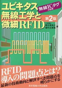 無線ICタグの技術ユビキタス無線工学と微細RFID