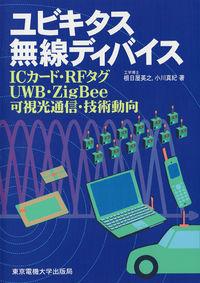 ICカード・RFタグ・UWB・ZigBee・可視光通信・技術動向ユビキタス無線ディバイス