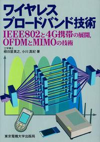 IEEE802と4G携帯の展開,OFDMとMIMOの技術ワイヤレスブロードバンド技術