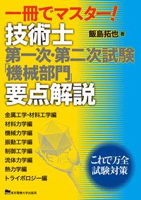 一冊でマスター!技術士第一次・第二次試験「機械部門」要点解説