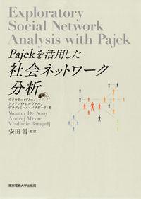 Pajekを活用した社会ネットワーク分析