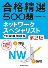 ネットワークスペシャリスト 午前 試験問題集 第2版