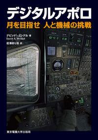 月を目指せ 人と機械の挑戦デジタルアポロ