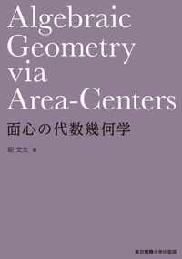 面心の代数幾何学