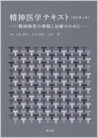 精神医学テキスト(改訂第4版)