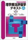 理学療法評価学テキスト(改訂第2版)