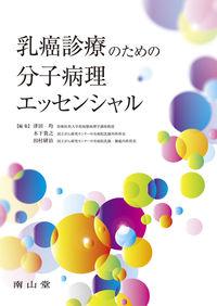 乳癌診療のための分子病理エッセンシャル ()