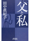 父と私 (B&Tブックス) (日刊工業新聞社)