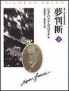 夢判断(日本教文社)