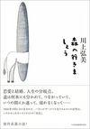 森へ行きましょう(日本経済新聞出版社)