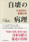 自壊の病理 日本陸軍の組織分析(日本経済新聞出版社)