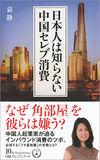 日本人は知らない中国セレブ消費(日本経済新聞出版社)