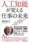 人工知能が変える仕事の未来(日本経済新聞出版社)