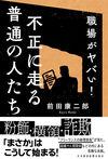 職場がヤバい!不正に走る普通の人たち(日本経済新聞出版社)