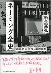 ネーミング全史 商品名が主役に躍り出た(日本経済新聞出版社)