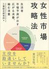 女性市場攻略法(日本経済新聞出版社)