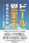 ビール「営業王」社長たちの戦い 4人の奇しき軌跡(日本経済新聞出版社)