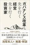 ガバナンス改革先を行く経営先を行く投資家(日本経済新聞出版社)