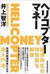 ヘリコプターマネー(日本経済新聞出版社)